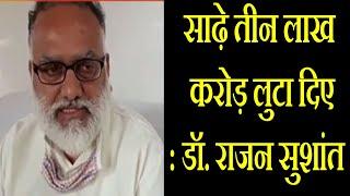 Dalhousie :  सरकार ने साढ़े तीन लाख करोड़ लुटा दिए: डॉ. राजन सुशांत ! ANV NEWS Himachal !