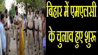 muzaffarpur : बिहार में एमएलसी के चुनाव हुए शुरू   ! ANV NEWS Bihar !