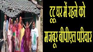 Nurpur : टूटू घर में रहने को मजबूर बीपीएल परिवार ! ANV NEWS Himachal !