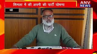 Mandi : शिमला में की अपनी की पार्टी घोषणा  ! ANV NEWS Himachal !