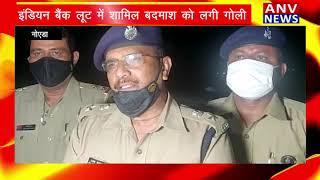 NOIDA : इंडियन बैंक लूट में शामिल बदमाश को लगी गोली ! ANV NEWS UP !