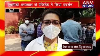 DELHI : वेतन न मिलने पर डॉक्टर्स ने किया प्रदर्शन ! ANV NEWS DELHI !
