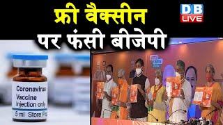 फ्री वैक्सीन पर फंसी BJP | यूपी को भी मिले फ्री में वैक्सीन - Akhilesh Yadav |#DBLIVE