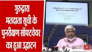 दिल्ली गुरुद्वारा कमेटी के चुनाव इस बार होंगे हाइटेक