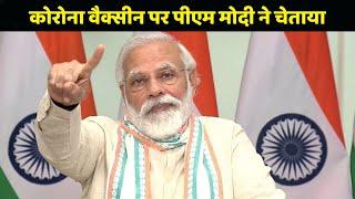 Corona Virus और Vaccine पर PM Modi का बड़ा बयान, कहा- 'संभल जाइये वरना'