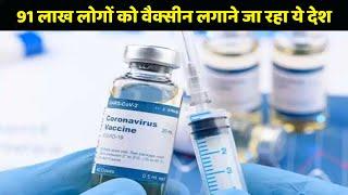 इस देश ने भी बना ली Corona की Vaccine, अगले महीने से 91 लाख लोगों को लगाएगा टीका