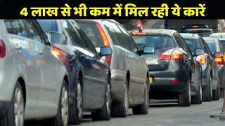 4 Lac से कम कीमत में मिल रही हैं ये Cars, Diwali पर खरीदने के लिए मिल रहे हैं शानदार Offers