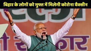 Bihar Election 2020 के लिए BJP ने जारी किया Manifesto, Free Corona Vaccine देने का वादा