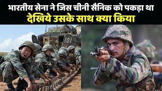 Chinese Army के जवान को पकड़ने के बाद Indian Army ने किया उस ऐसा कि सुनकर आप भी...