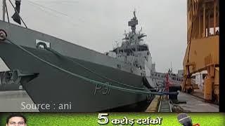 भारतीय नौसेना में शामिल हुई  'मेड इन इंडिया' स्टील्थ युद्धपोत 'आईएनएस कावारत्ती'