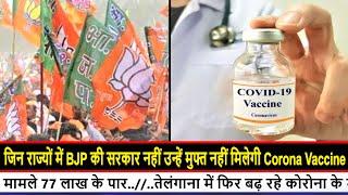 Bihar Election // जिन राज्यों में BJP की सरकार नहीं उन्हें मुफ्त नहीं मिलेगी Corona Vaccine