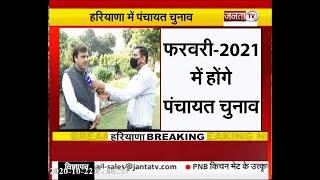 हरियाणा: पंचायत चुनाव को लेकर राज्य चुनाव आयुक्त दलीप सिंह से जनता टीवी की खास बातचीत