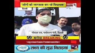 दिल्ली में बढ़ते प्रदूषण को लेकर पर्यावरण मंत्री गोपाल राय ने जनता टीवी से की खास बातचीत