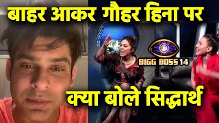 Bigg Boss 14: Sidharth Shukla Ne Bahar Aakar Kiya Hina Khan Aur Gauhar Par Tweet | BB 14