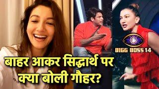 Bigg Boss 14: Gauhar Khan Ne Bahar Aakar Sidharth Shukla Par Kiya Tweet | BB 14