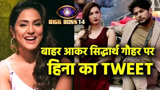 Bigg Boss 14: Hina Khan Ne Bahar Aakar Kiya Sidharth Aur Gauhar Par Tweet | BB 14