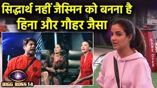 Bigg Boss 14: Sidharth Nahi Jasmin Ko Hina Aur Gauhar Jaisi ZIDDI Banana Hai | BB 14