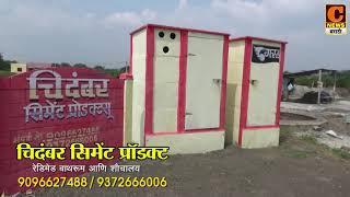 चिदंबर सिमेंट प्रॉडक्ट.. रेडिमेड बाथरूम आणि शौचालये उपलब्ध.. | Chidambar Cement Product Sangamner