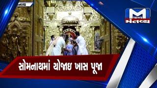 ગૃહમંત્રીના જન્મદિવસ નિમિત્ત Somnathમાં યોજાઇ ખાસ પૂજા