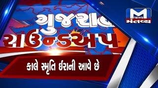 Gujarat Roundup ( 22/10/2020) Mantavyanews