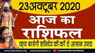 Gurumantra 23 October 2020 Today Horoscope Success Key || कृपा बरसेगी शनिदेव की करें ये आसान उपाय ||