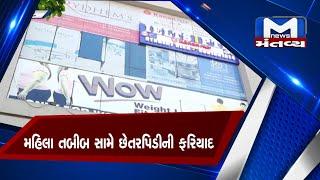 Ahmedabad: તબીબે અન્ય મહિલા તબીબ સામે છેતરપિડી ફરિયાદ નોંધાવી