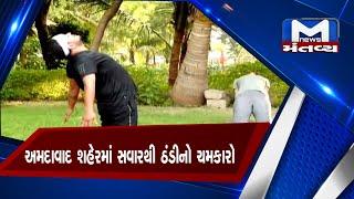 Ahmedabad: શિયાળાની શરૂઆત થતા લોકો મોર્નિંગ વોકમાં નીકળ્યા