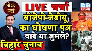 Bihar Election 2020   बिहार चुनाव पर विशेष चर्चा   Bihar Chunav BJP JDU manifesto   #DBLIVE