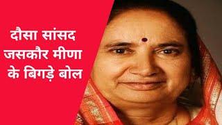 दौसा सांसद जसकौर मीणा के बिगड़े बोल, अपनी ही पार्टी के बड़े नेता को बता दिया लंगूर
