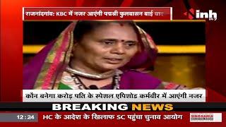 Chhattisgarh News || KBC में नजर आएंगी Padma Shree Phoolbasan Bai Yadav