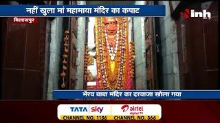 Chhattisgarh News || Corona Virus Outbreak, भैरव बाबा मंदिर का दरवाजा खोला गया