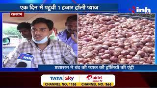 Madhya Pradesh News || Ratlam में एक दिन में पहुंची 1000 ट्राली प्याज, रखने के लिए कम पड़ी जगह