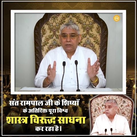 संत रामपाल जी के शिष्य के अतिरिक्त पूरा विश्व शास्त्र विरुद्ध साधना कर रहा है    संत रामपाल जी महाराज सत्संग   