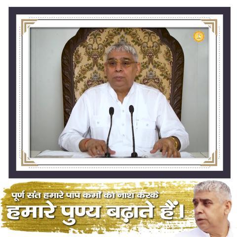 पूर्ण संत हमारे पापों कर्म का नाश करके हमारे पुण्य बढ़ाते हैं    संत रामपाल जी महाराज सत्संग   