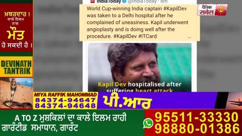 Breaking: क्रिकेटर Kapil Dev को पड़ा दिल का दौरा, Delhi के हस्पताल में हुए भर्ती