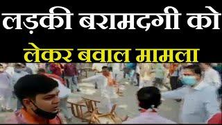Bareilly News | लड़की बरामदगी को लेकर बवाल मामला, नेताओं के खिलाफ हुआ मामला दर्ज