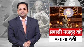 ये है देश की सबसे मशहूर मां दुर्गा की मूर्ति, दिखाई दे रही प्रवासी मजदूर की पीड़ा