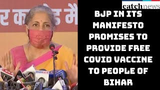 BJP In Its Manifesto Promises To Provide Free COVID Vaccine To People Of Bihar: Sitharaman