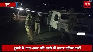 पुंछ में पुलिस के उडऩ दस्ते पर ग्रेनेड हमला... बाल-बाल बचे पुलिस कर्मी