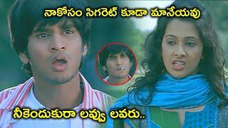 నీకెందుకురా లవ్వు లవరు | Latest Telugu Movie Scenes | Bhavani HD Movies