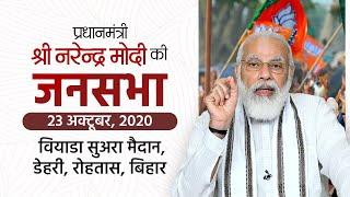 PM Shri Narendra Modi addresses public meeting in Sasaram, Bihar