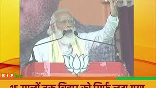 अटकाने और लटकाने वालों ने 15 साल के शासन में लगातार बिहार को लूटा, बिहार का मान-मर्दन किया: पीएम