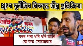 Top News Assam-Shrinkhal chalihaৰ বিস্ফোৰক মন্তব্য দুর্নীতিৰ বিৰুদ্ধে তীব্র প্রতিক্রিয়া কৰিলে চাওঁক