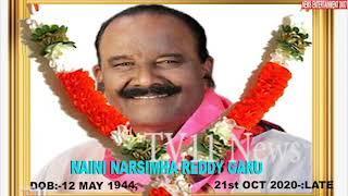Ex home minister Naini Narsimha reddy died at 76 || మాజీ హోంమంత్రి నైనీ నర్సింహ రెడ్డి ఇక లేరు||