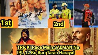 IPL 2020 Ko Salman Khan Ki Film Hum Saath Saath Hai Ne TRP Ke Khel Mein Haraya,Janiye Top 5 TRP List