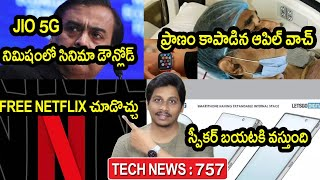 TechNews in Telugu 757:Netflix to Offer Free Trial,samsung reward yourself,iphone vs android,Jio 5G