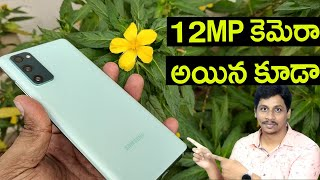 Samsung S20 FE Camera Review in Telugu