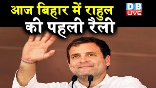 Rahul Gandhi का शायराना अंदाज़ | आज Bihar में राहुल की पहली रैली |#DBLIVE
