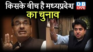 MP में Congress - BJP या Jyotiraditya Scindia ! | Madhya pradesh latest news | #DBLIVE