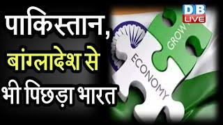 भारत के कर्ज में डूबने की आशंका | GDP के मुकाबले होगा 90 फीसदी कर्ज! | GDP Latest news | #DBLIVE